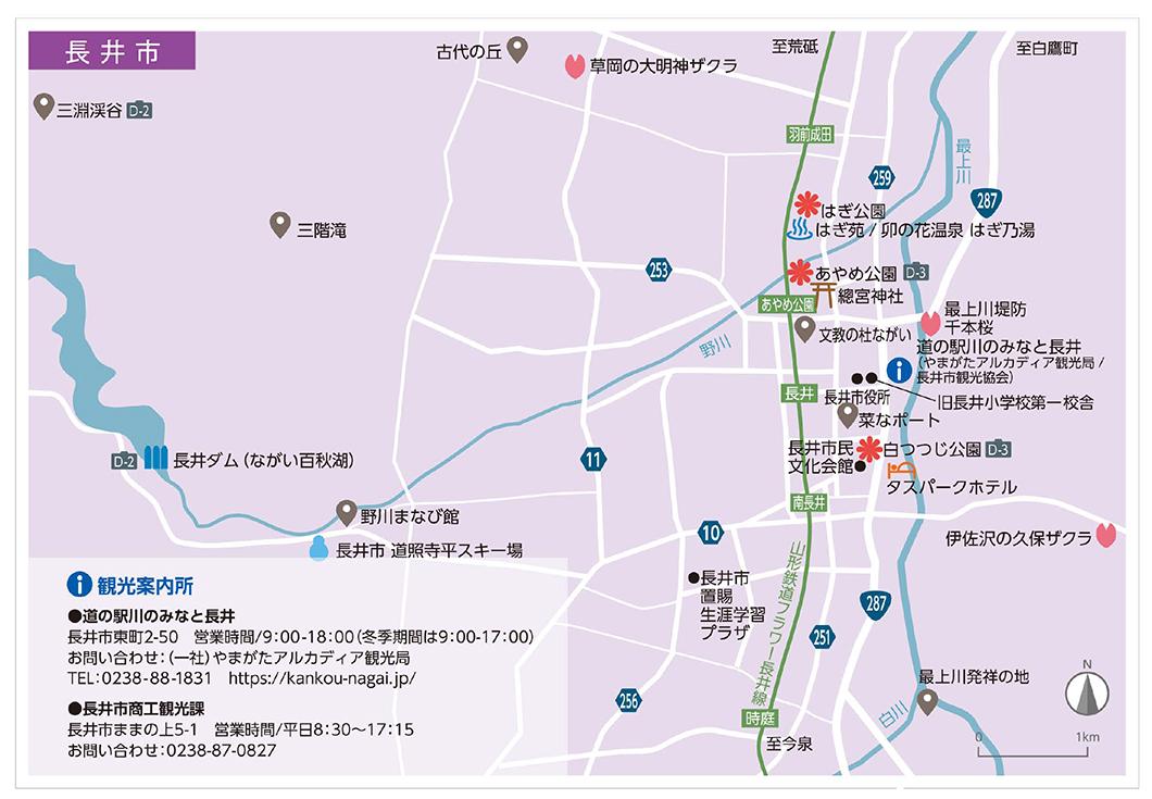 長井市周辺地図